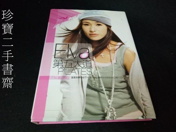 【珍寶二手書齋FA197】《第五大道的Pilates(附VCD)》ISBN:9861360018│如何│蕭亞軒,角子