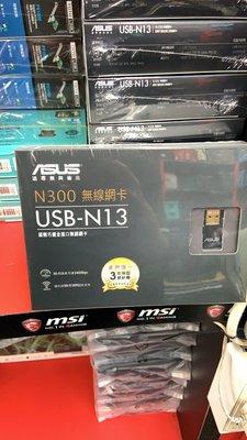 『高雄程傑電腦』華碩 ASUS USB-N13 N300無線網卡 802.11N 鍍金接頭 三年保 限量促銷【實體店家】