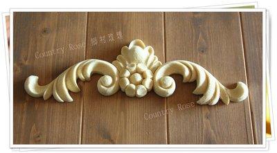 仿木雕刻飾花片-多款(WD-04M) 雕刻花 家具裝飾片  飾板  【鄉村玫瑰】
