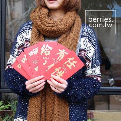 紅包袋 紅色大吉 特殊文字印刷 新年快樂 送禮 有錢 任性 禮金袋 Berries【UP053】