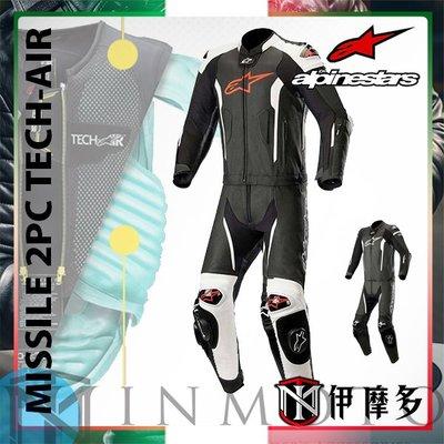 伊摩多※義大利ALPINESTARS Missile Tech Air 2PC 二件式防摔皮衣 氣囊衣。黑白紅 2款色