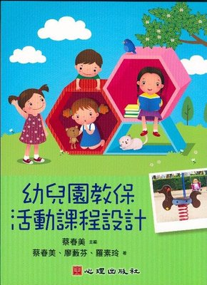 幼兒園教保活動課程設計