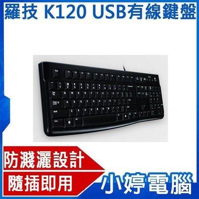 【小婷電腦*鍵盤】全新 羅技 K120 USB有線鍵盤 / 防濺灑設計/舒適的打字感受(含稅)