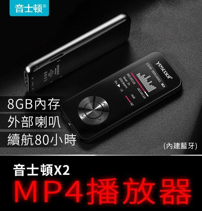 【傻瓜批發】(音士頓X2)MP4播放器 80小時續航 繁體 FM 電子書 黑色款帶藍牙 錄音 外部喇叭 鬧鐘 金屬機身