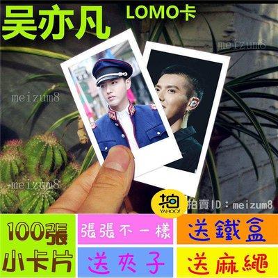 《預購》吳亦凡『LOMO卡』 100張(送鐵盒夾子麻繩)另有韓國韓劇偶像周邊寫真海報抱枕明信片卡貼