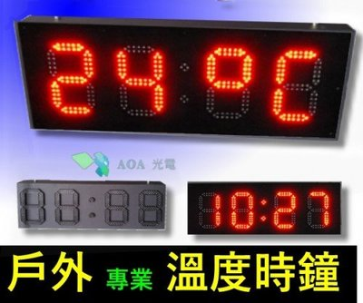 工商專用LED/戶外加大防水溫度/時鐘箱LED大型溫度/時鐘計顯示計/戶外時鐘/戶外溫度器(GPS)