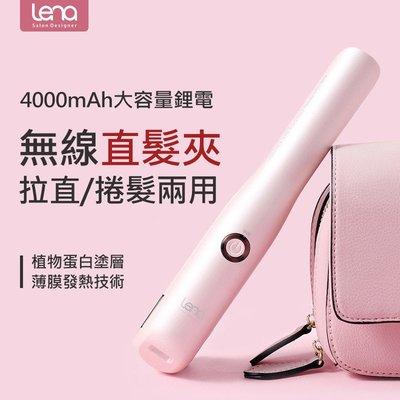 快速出貨 (特價)Lena無線充電直髮夾 捲髮棒 整髮器 拉直/捲髮兩用 USB充電-方便隨時充電使用
