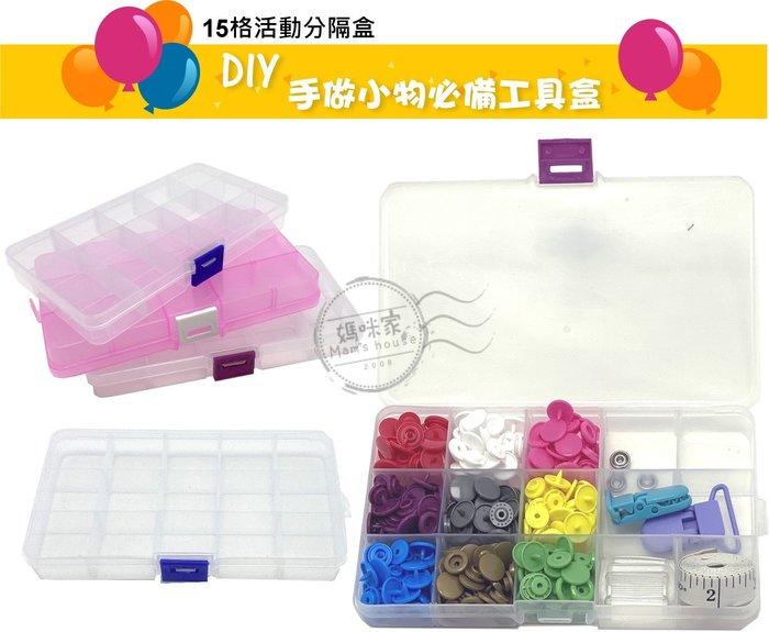 【H042】H42小物盒 15格 塑膠 活動隔板 DIY配件 分隔 儲物 透明 收納 首飾 拼豆 零件 整理盒 媽咪家