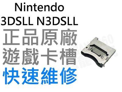 任天堂Nintendo 3DSLL N3DS 遊戲卡槽【台中恐龍電玩】