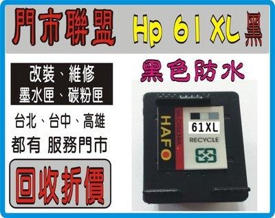 回收空匣50 元- 實體門市 HP 61 XL 黑色環保匣  4500/OJ2620/DJ2540/DJ1010 C02