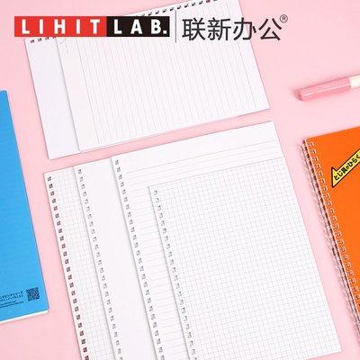 熱賣Lihit Lab.喜利活頁本替芯筆記本內芯29孔24孔方格橫線空白替換芯活頁紙A5/B5