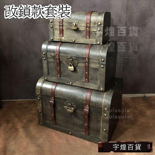 《宇煌》收納整理箱子木箱藏寶箱復古做舊仿古家居老式擺飾改鎖款套裝_aBHM