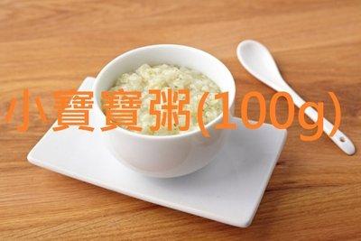 田原香小寶寶粥 精選食材綜合6口味 田原香系列滿1500元免運 不可刷卡