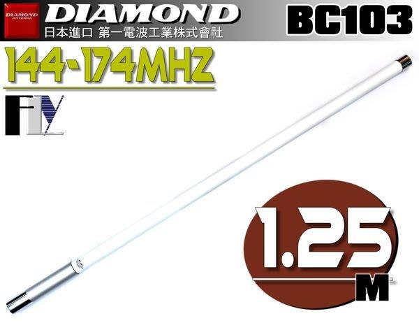 《飛翔無線3C》DIAMOND BC103 基地台專用 144~174MHz 木瓜天線 全長1.25m 重量1.4kg