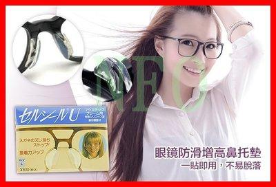【眼鏡防滑增高鼻托墊】有效防止眼鏡下滑 改善因鼻托過硬而導致的紅印 近視 遠視 鏡框 眼鏡