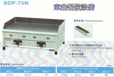 BDP-75N桌上型煎台