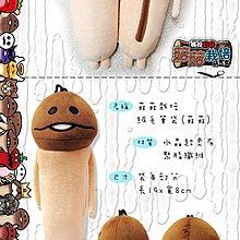 菇菇栽培筆袋-方吉菇菇  菇菇栽培研究室 菇菇 筆袋 文具 絨毛玩偶 娃娃 公仔 禮物