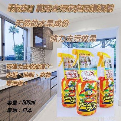[友和] 頑固去汙酵素家庭用清潔劑50...
