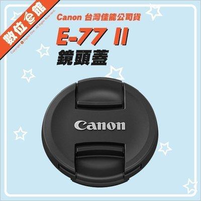公司貨 原廠配件 Canon E-77 II E-77II CAP 原廠鏡頭蓋 內扣式 中扣式 77mm 取代E-77U