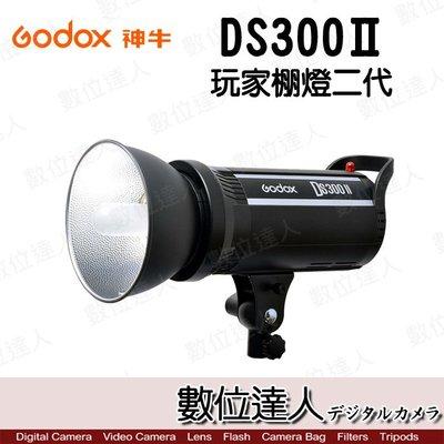 【數位達人】Godox 神牛 DS300II 玩家 棚燈 300瓦/110V 內建2.4G無線電接收器 / 攝影燈 /3