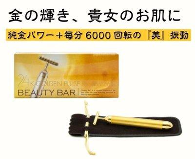 日本製,正版商品,防偽版,beauty bar,24K,純金離子,美容棒,24K黃金棒