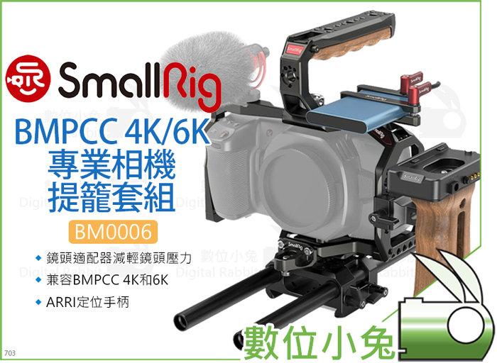 數位小兔【SmallRig BM0006 BMPCC 4K/6K 專業相機提籠套組】穩定架 承架 cage 兔籠 固定架