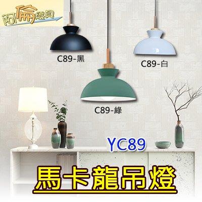 N【阿倫燈具】《YC89》馬卡龍吊燈 ...