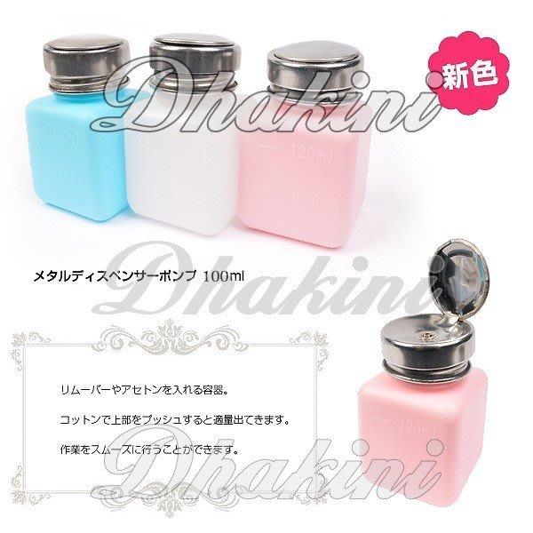 超棒的美甲工具喔~《金屬蓋去光水壓瓶-150ml》~有白、粉、藍等三色,可選可裝入酒精,去光水或溶劑~限量