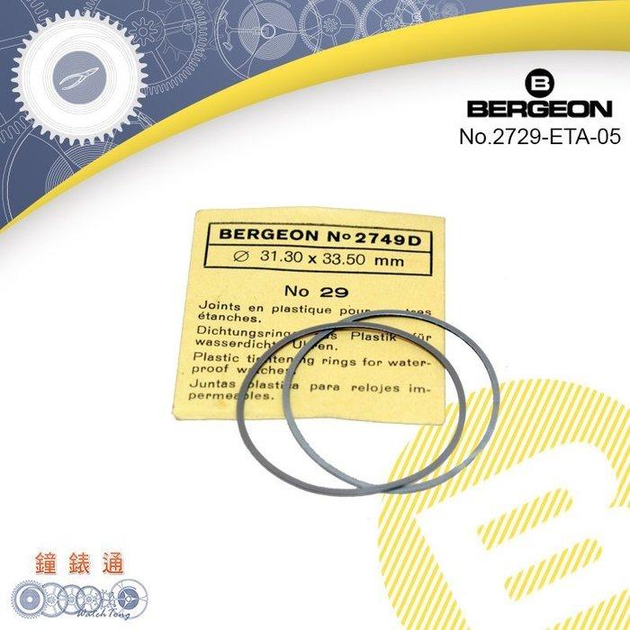 【鐘錶通】2749-D-002《瑞士BERGEON》 防水圈-方 / 單包售├鐘錶工具/開錶換電池/修錶工具┤