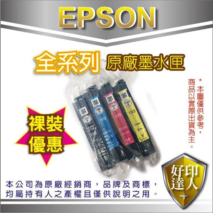【好印達人四色優惠】EPSON T193/193 裸裝 原廠墨水匣 適用WF-2521/WF-2531/WF-2541