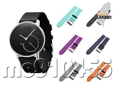 Withings Activite Pop steel 錶帶 矽膠錶帶18mm 腕帶 FR 表帶 防水腕帶 替換腕帶