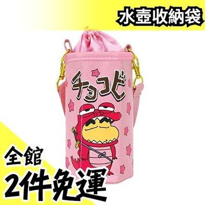 粉色 蠟筆小新造型 寶特瓶收納袋 水壺袋 恐龍餅乾【水貨碼頭】