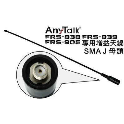 ☆台南PQS☆ AnyTalk FRS-838、FRS-839、FRS-905 專用增益天線(SMA J)