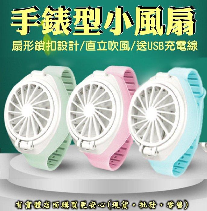 現貨💥發票💥37604-143-興雲網購【手錶型風扇+送usb線】循環扇   隨身扇 便攜錶扇