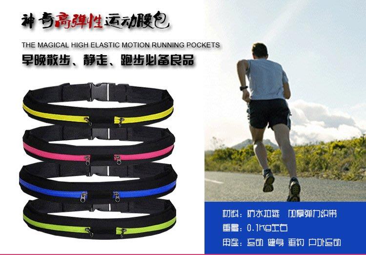 B04004 雙袋款 防盜 防水 手機包 戶外彈力 腰包 跑步騎行腰包 大螢幕手機可用