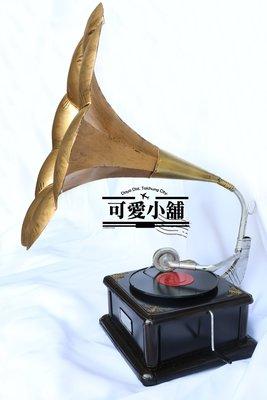 (台中 可愛小舖)歐式美式經典復古系列-留聲機擺飾黑膠唱片道具唱片行音樂教室CD店書店民宿書店餐廳咖啡廳辦公室工作室裝飾