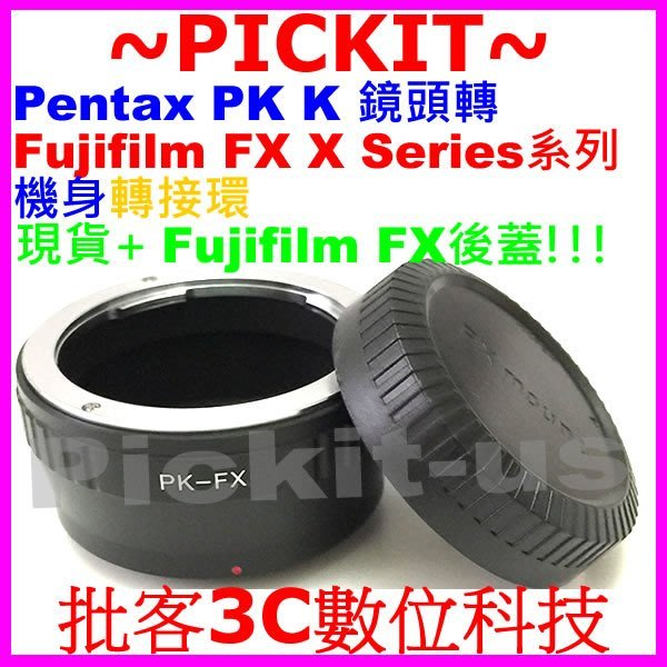 Pentax PK K 鏡頭轉接 Fujifilm X-Mount FX 富士 fuji X轉接環 送後蓋