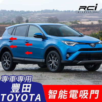 TOYOTA 汽車專用 電吸門 電動門 升級改裝套件 ALPHARD RAV4 CAMRY ALTIS LX RX