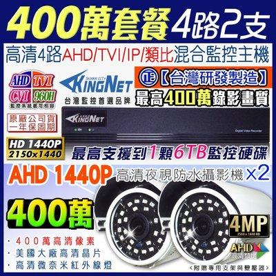 監視器 帝網KINGNET 400萬主機+1440P防水槍型攝影機 4路2支套餐 高清畫質 手機遠端 紅外線 免固定IP