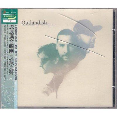 【全新未拆,殼裂】Outlandish 流浪漢合唱團:Sound Of A Rebel 反叛之聲《內附原文歌詞》歐版