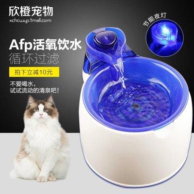 寵物貓咪自動喝水器電動活氧循環過濾狗狗...