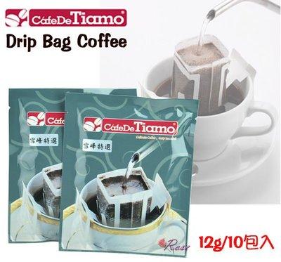 【ROSE 玫瑰咖啡館】Tiamo 精選 掛耳 咖啡 - 雪峰特選 12g*10包/盒 共6種口味