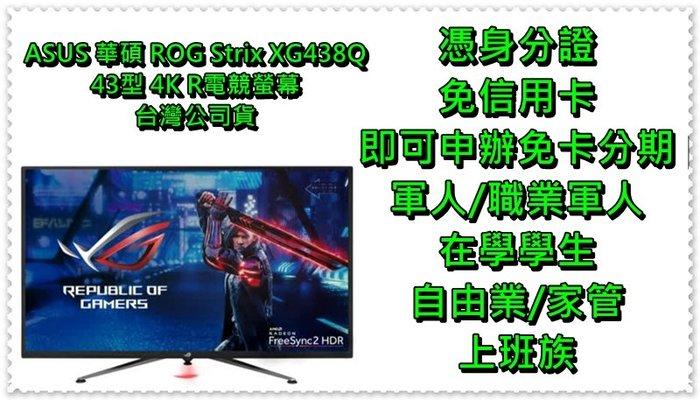 ASUS 華碩 ROG Strix XG438Q 電競螢幕【免卡分期】【現金分期】【免頭款】【自選繳費日期