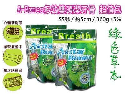 【超取上限10包】☆A-Star Bones雙頭潔牙骨超值包綠色SS 360g(81900067 新北市