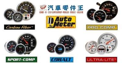 【汽車零件王】原裝進口 Autometer 油溫/水溫/油壓/增壓/渦輪錶 儀錶座 @ BMW MINI Benz VW