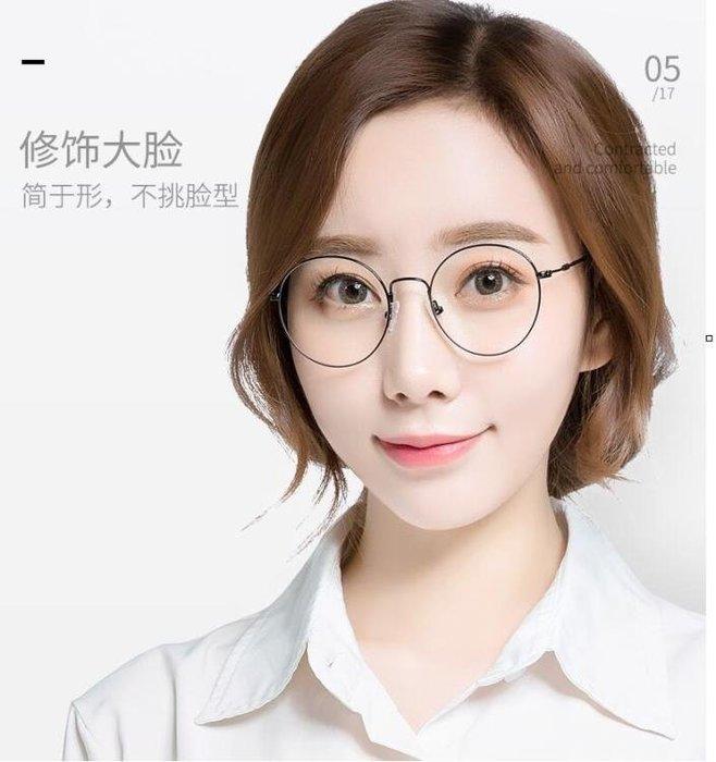 防輻射防藍光眼鏡女護目抗疲勞