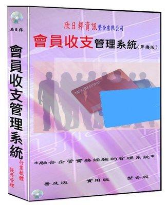 欣日邦會員收支管理系統   [實用單機版] 套裝軟體   特惠價推薦