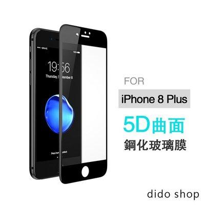 iPhone 8 Plus 5.5吋 5D滿版鋼化玻璃膜 保護貼 (PC038-9)【預購】 台北市