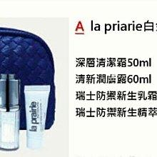 La prairie 白金級潔膚系列旅行包