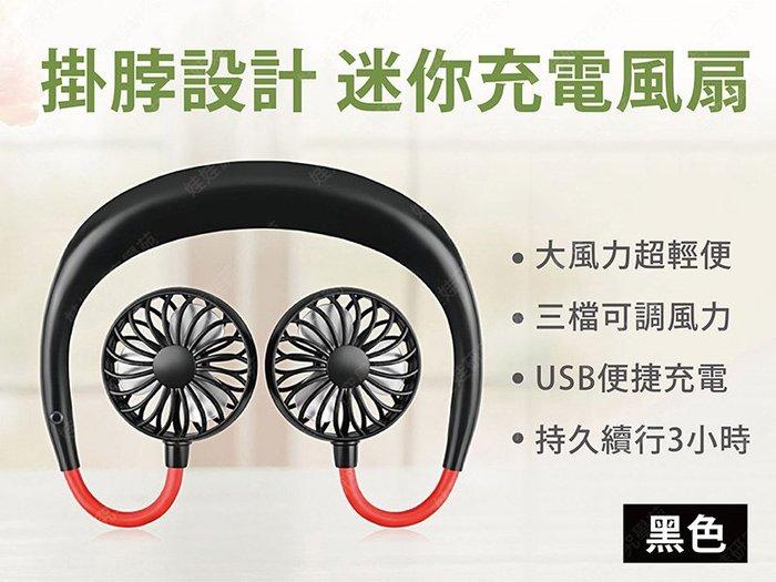 ㊣娃娃研究學苑㊣USB運動掛脖風扇(黑色) 運動風扇 USB便攜衝電風扇 摺疊風扇(TOK1360-1)